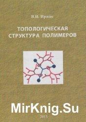 Топологическая структура полимеров
