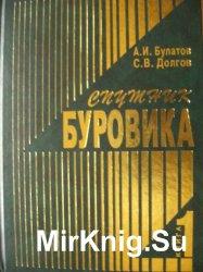 Спутник буровика (в 2 книгах)