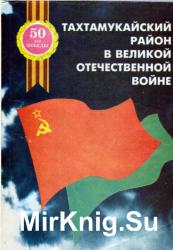 Тахтамукайский район в Великой отечественной войне