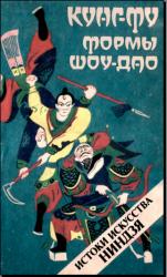Кунг-фу. Формы Шоу-дао. Истоки искусства Ниндзя