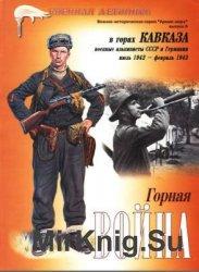 В горах Кавказа. Военные альпинисты СССР и Германии. Июль 1942 г. - фeвpaль ...