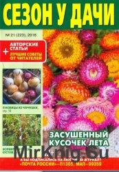 Сезон у дачи №21 2016