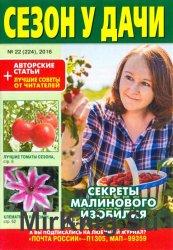 Сезон у дачи №22 2016
