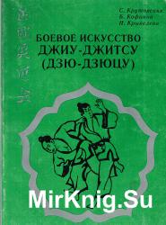 Боевое искусство джиу-джитсу (дзю-дзюцу)
