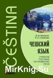 Чешский язык. Учебное пособие по развитию речи (+CD)