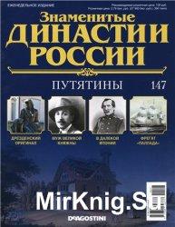 Знаменитые династии России № 147. Путятины