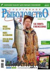 Спортивное рыболовство №5 2016