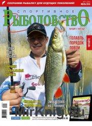 Спортивное рыболовство №7 2016