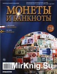 Монеты и Банкноты № 224