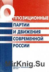 Оппозиционные партии