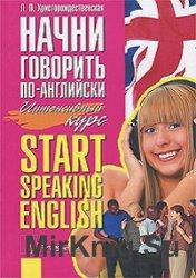 Начни говорить по-английски. Интенсивный курс / Start Speaking English