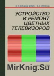 Устройство и ремонт цветных телевизоров