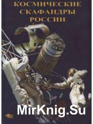 Космические скафандры России