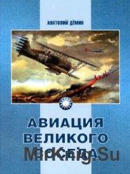Авиация Великого соседа - 2 книги