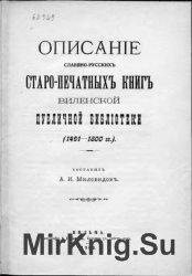 Описание славяно-русских старопечатных книг виленской публичной библиотеки