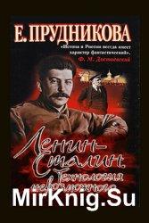 Ленин - Сталин: технология невозможного