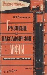 Грузовые и пассажирские лифты. Электрооборудование