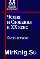 Чехия и Словакия в XX веке: очерки истории. Книга 1