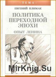 Политика переходной эпохи: опыт Ленина