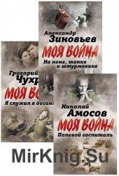 Серия «Моя война» (3 книги)
