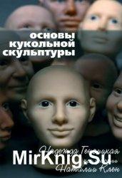 Основы кукольной скульптуры
