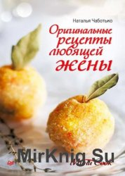 Оригинальные рецепты любящей жены
