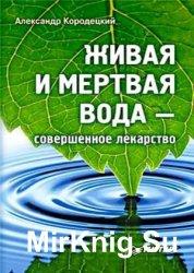 Живая и мертвая вода – совершенное лекарство
