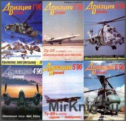 Авиация и время №1-6, 1996