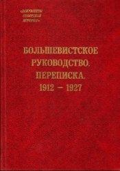 Большевистское руководство. Переписка. 1912—1927. Сборник документов