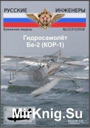 Русские инженеры № 13(37) 2016 - Гидросамолёт Бе-2 (КОР-1)