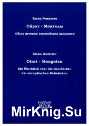 Ойрат-монголы: обзор истории европейских калмыков