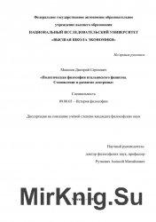 Политическая философия итальянского фашизма. Становление и развитие доктрин ...