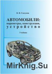 Автомобили: параметры, конструкция, устройство