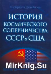 История космического соперничества США и СССР