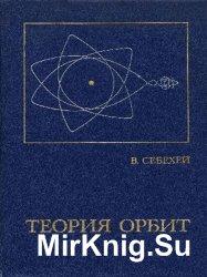Теория орбит