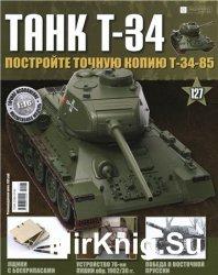 Танк T-34 № 127