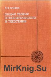 Общая теория относительности и тяготение