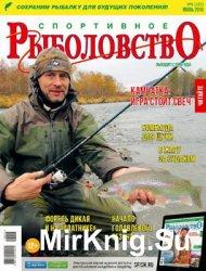Спортивное рыболовство № 6 2016