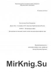 Диалог Вл.С. Соловьёва и К.Н. Леонтьева: Проблема бытия России
