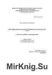 Философско-правовое учение Б.Н. Чичерина как явление русской мысли