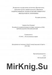 Российские постреволюционные историки-эмигранты в США: проблемы научной и б ...