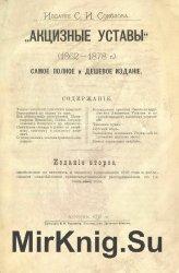 Акцизные уставы. (1862-1878 г.)