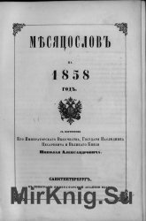 Месяцеслов на 1858 год