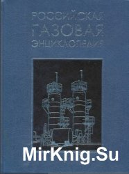 Российская газовая энциклопедия