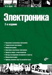 Электроника (2-е изд.)