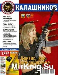 Калашников №11 2014