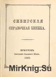 Сибирская справочная книжка