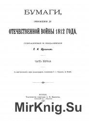Бумаги, относящиеся до Отечественной войны 1812 года + Указатели к Бумагам