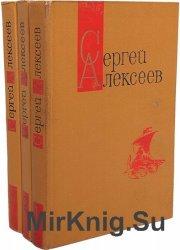 Сергей Алексеев. Собрание сочинений в 3 томах