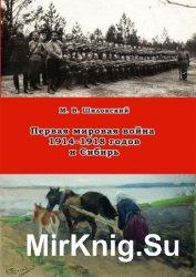 Первая мировая война 1914–1918 годов и Сибирь